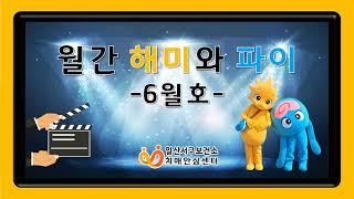 [일산서구보건소 치매안심센터]★월간 해미와 파이 6월호…