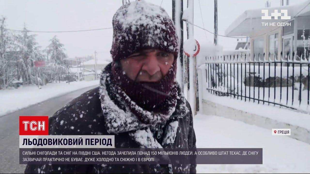 Новини світу: південь США та Європи засипає снігом
