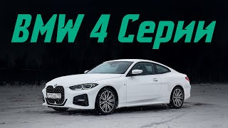 Новая BMW 4 Серии: лучшее купе в классе или просто большие ноздри?  Подробный тест-драйв