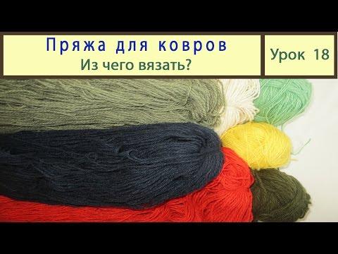Пряжа для вязания ковров крючком