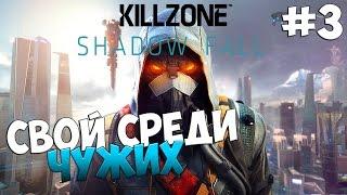 Killzone: Shadow Fall. Серия 3 [Свой среди чужих]