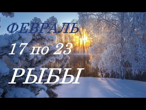 РЫБЫ. ПРОГНОЗ на НЕДЕЛЮ . с 17 по 23 ФЕВРАЛЯ 2020 год.