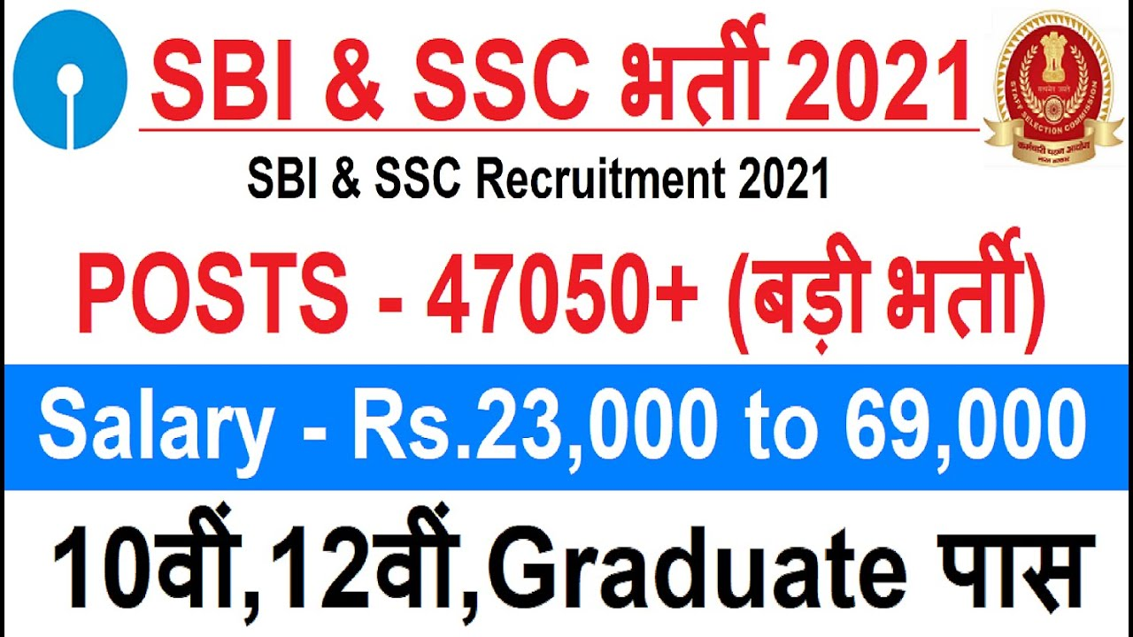 BANK VACANCY 2021// SBI BANK RECRUITMENT 2021// GOVT JOBS IN APRIL 2021// SBI BANK BHARTI 2021