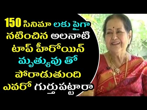 Yesteryear Top Actress T Krishna Kumari Fighting With Cancer Disease|Tollywood Latest Updates|