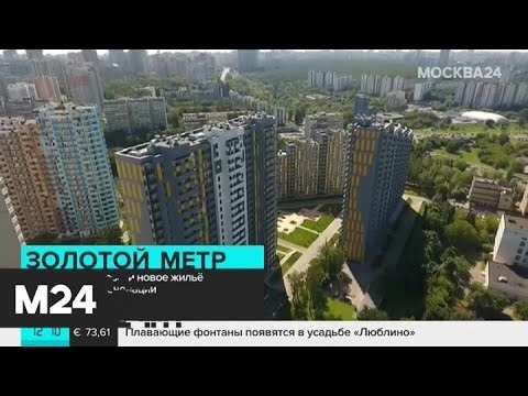 В столице возросли цены на попавшие в программу реновации квартиры - Москва 24