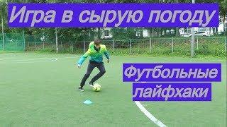 3 полезных футбольных лайфхака: игра в сырую погоду | Футбол под дождём, в снег