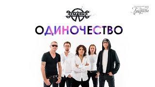 Земляне - Одиночество (Official Lyric Video)