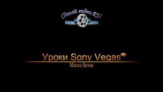 Урок Sony Vegas PRO Маска Безье