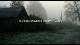 ЗАБРОШЕННАЯ ДЕРЕВНЯ И ДАЧИ.ЧАСТЬ 2(СТАЛК)/deserted villages and cottages in Russia