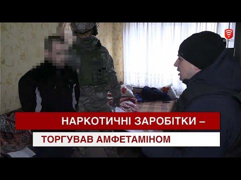 Телеканал ВІТА: Наркотичні заробітки – затримали торгівця амфетаміном