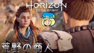 【Horizon Zero Dawn】女子実況 オープンワールド・アクションRPG 1000...