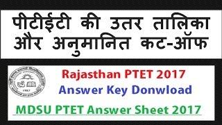 पीटीईटी की उतर तालिका और अनुमानित कट ऑफ 2017 | MDSU PTET Exam Answer Key