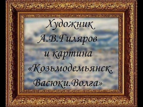 Художник А В Гиляров и картина «Козьмодемьянск Васюки Волга»