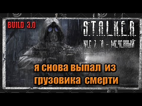 S.T.A.L.K.E.R. NLC 7. Build 3.0(Build 7101)#1  НА ХАРАКТЕРЕ.НА МАСТЕРЕ