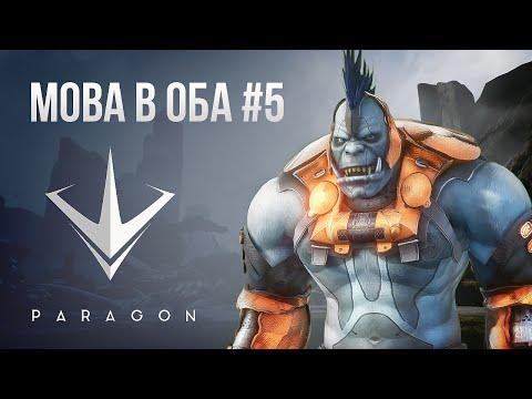 видео: [moba в Оба #5] Обзор paragon
