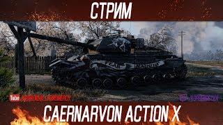 Caernarvon Action X СМОТР ОТ ЭКСПЕРТА ГЛУБОЧАЙШАЯ АНАЛИТИКА