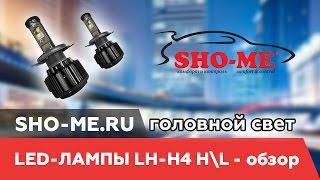 Видео обзор Led-лампы SHO-ME LH-H4