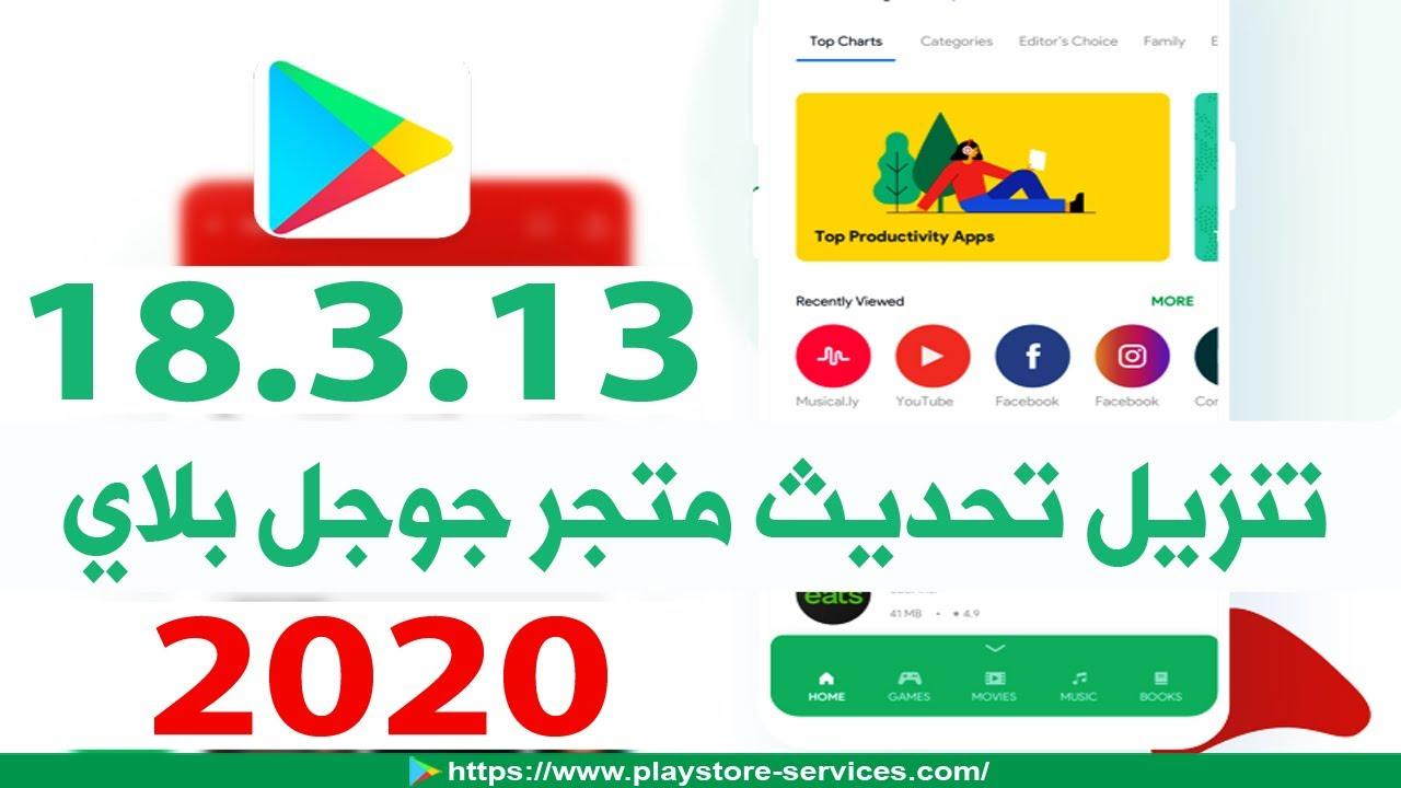 تحميل خدمات google play اصدار قديم