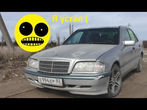 Прекрасный в прошлом Мерседес. Mercedes C-Klasse W202. ОБЗОР.