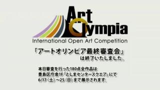 Art Olympia 2017 (2017年6月7日開催)