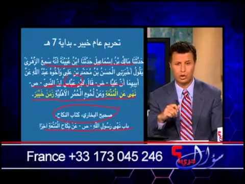 سؤال جرئ 374 لماذا شرع محمد زواج المتعة أصلا؟