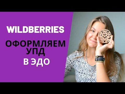 Wildberries| Оформляем УПД для поставки.