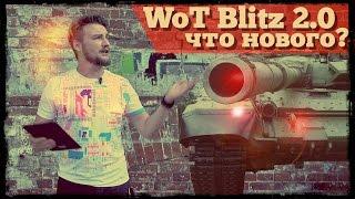 Взгляд на World of Tanks Blitz 2.0 - Кланы