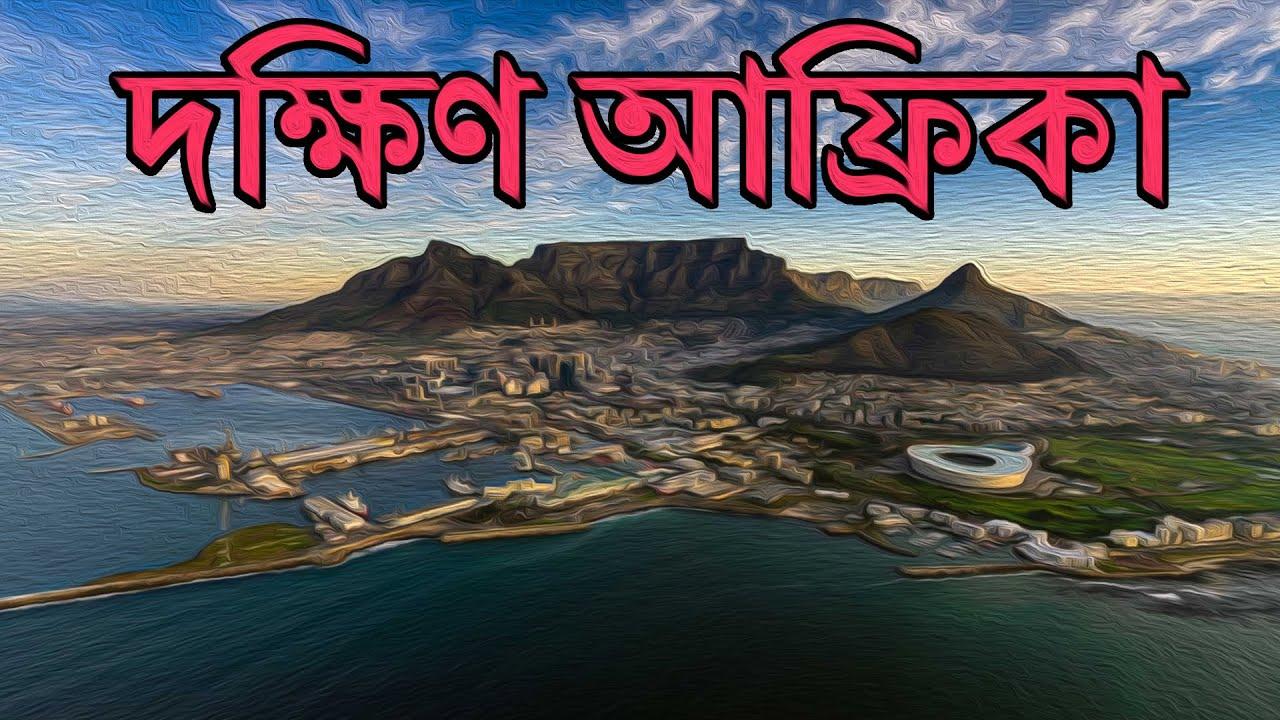 Download দক�ষিণ আফ�রিকাঃ আফ�রিকার সবচেয়ে উন�নত দেশ ।। All About South Africa in Bengali