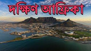 দক্ষিণ আফ্রিকাঃ আফ্রিকার সবচেয়ে উন্নত দেশ ।। All About South Africa in Bengali