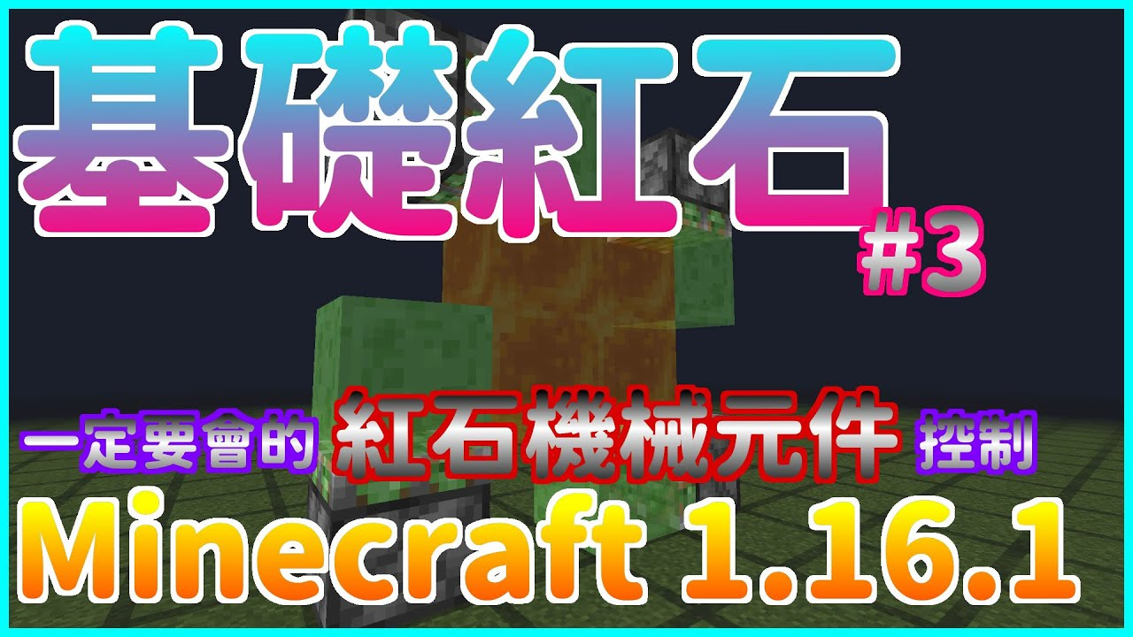 楓麥塊|基礎紅石#3😃紅石機械元件😄紅石激活控制|Minecraft|1.16.1