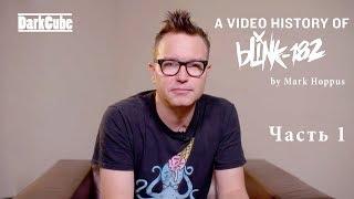 Марк Хоппус История Клипов Часть 1 Blink 182