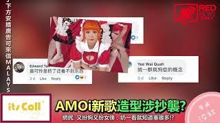AMOi新歌造型涉抄襲? 【RED News Daily 每日紅聞】 2018/2/9
