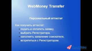Аттестация WebMoney. Часть 3