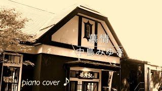 使用楽譜:ぷりんと楽譜 [上級] 楽譜アレンジ/採譜者:秋山さやかさん ...