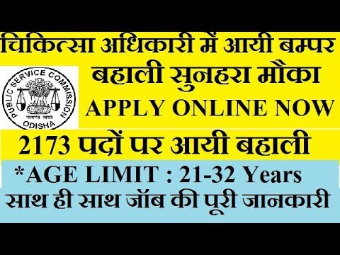 OPSC Recruitment 2017-2018 for 2173 Medical Officer(Assistant Surgeon) Posts Apply Online Now