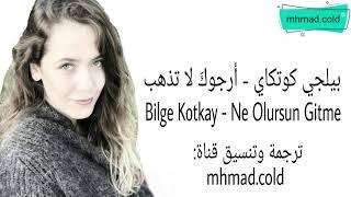 أغنية الحلقة 70 من مسلسل القسم مترجمة للعربية (أرجوكَ لا تذهب) Bilge Kotkay - Ne Olursun Gitme