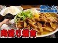 大量肉で米と麺を大食い!徳島ラーメンをすする 早稲田 うだつ食堂【飯テロ】SUSURU TV.第936回