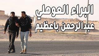 مغامرة سعوديين في منطقة الجوف