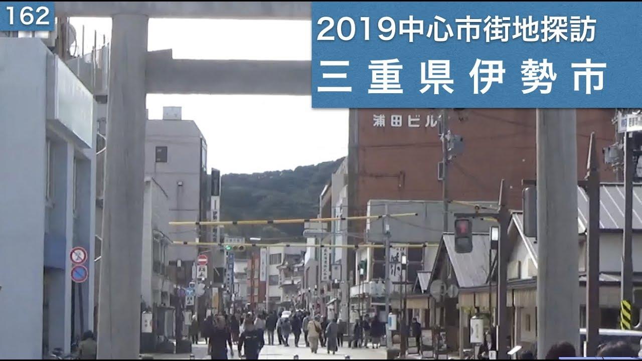 2019中心市街地探訪162・・三重県伊勢市 - YouTube
