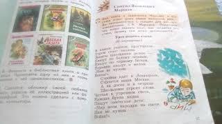 Самуил Яковлевич Маршак урок родного языка (в сокращении)