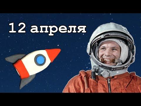 Про День Космонавтики