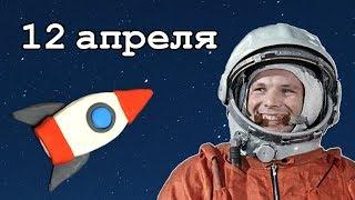 Про День Космонавтики для детей