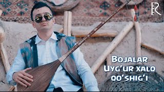 Bojalar - Uyg'ur xalq qo'shig'i | Божалар - Уйгур халк кушиги