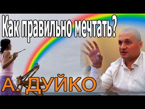 Дуйко Шумы От Алкоголизма