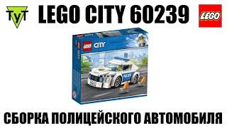 LEGO City 60239. Собираем полицейский патрульный автомобиль