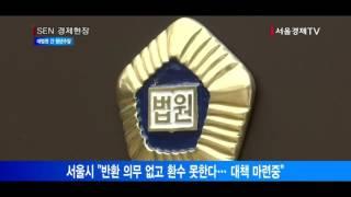 [서울경제TV] 대법원 간 청년수당 일단 중단… 서울시…