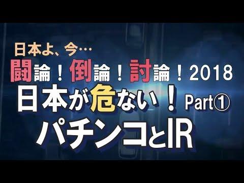 【討論】日本が危ない!Part①-パチンコとIR[桜H30/7/28]