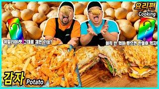 감자 이게 가능?! 빨간 감튀 vs 감자버거 - 요리편