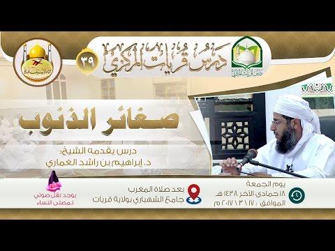 (٣٩) صغائر الذنوب د. إبراهيم الغماري