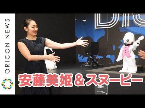 安藤美姫、ダンシングスヌーピーの魅力の虜に 『スヌーピー×おもしろサイエンスアート SNOOPY FANTARATION』オープニングイベント